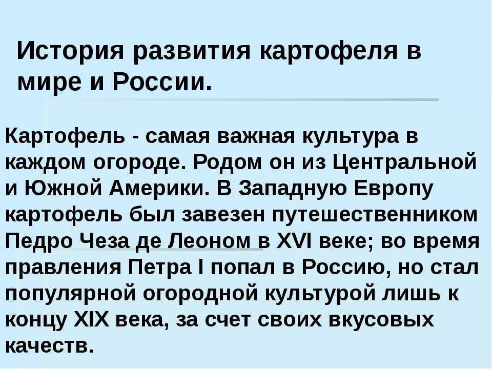 История развития картофеля в мире и России.  Картофель - самая важная культу...