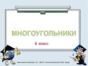 * 8 класс Выполнила Антипова Г.И. , МБОУ «Золотополенская ОШ», Крым.