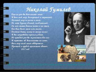 Николай Гумилев Еще не раз вы вспомните меня И весь мой мир, волнующий и стра