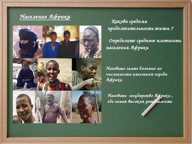 Какова средняя продолжительность жизни ? Население Африки Определите среднюю...