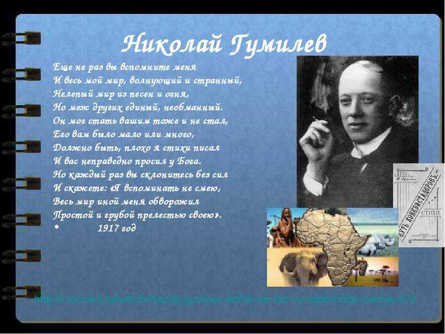 Николай Гумилев Еще не раз вы вспомните меня И весь мой мир, волнующий и стра...