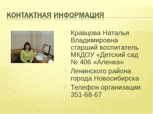 Кравцова Наталья Владимировна старший воспитатель МКДОУ «Детский сад № 406 «А