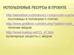 http://aboutbee.ru/poslovicy-i-pogovorki-o-pchelax пословицы и поговорки о пч