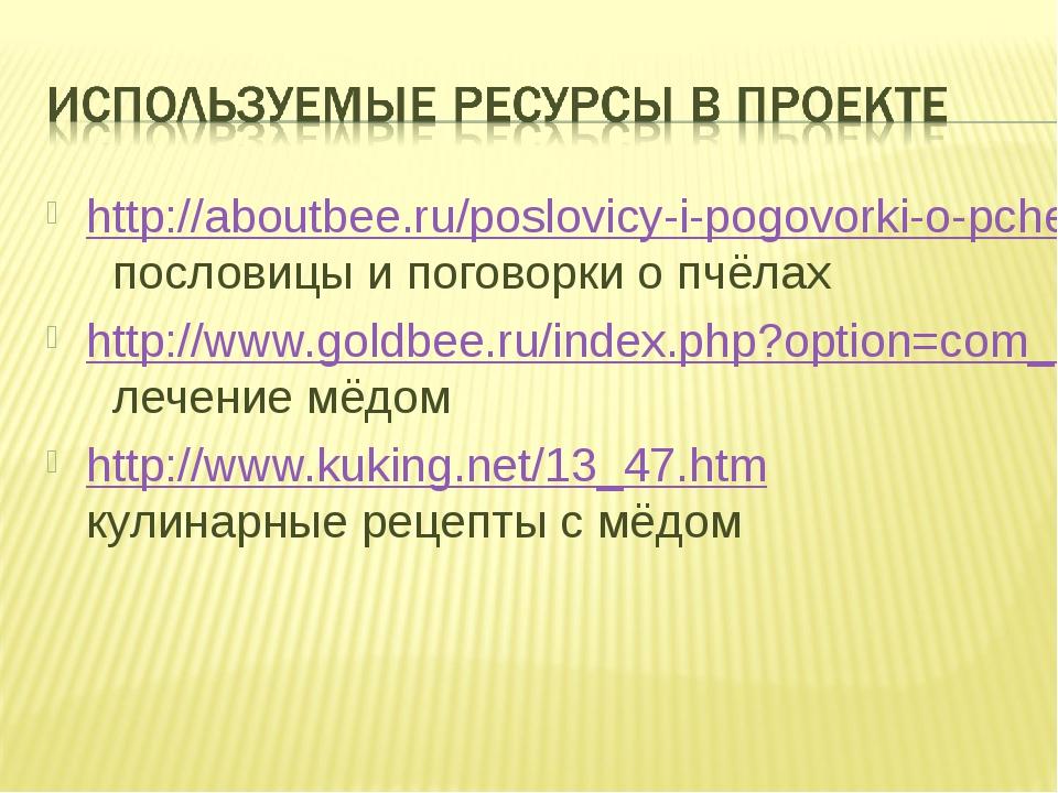 http://aboutbee.ru/poslovicy-i-pogovorki-o-pchelax пословицы и поговорки о пч...