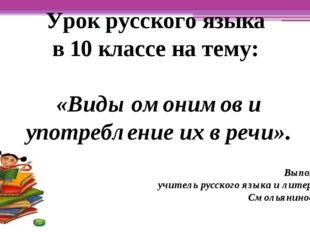 Урок русского языка в 10 классе на тему: «Виды омонимов и употребление их в р