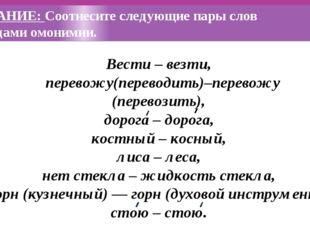 ЗАДАНИЕ: Соотнесите следующие пары слов с видами омонимии. Вести – везти, пер