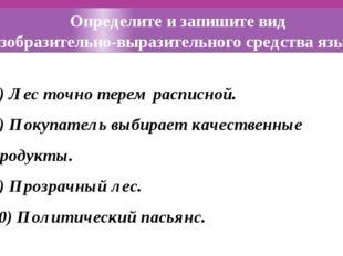 Определите и запишите вид изобразительно-выразительного средства языка: 7) Ле
