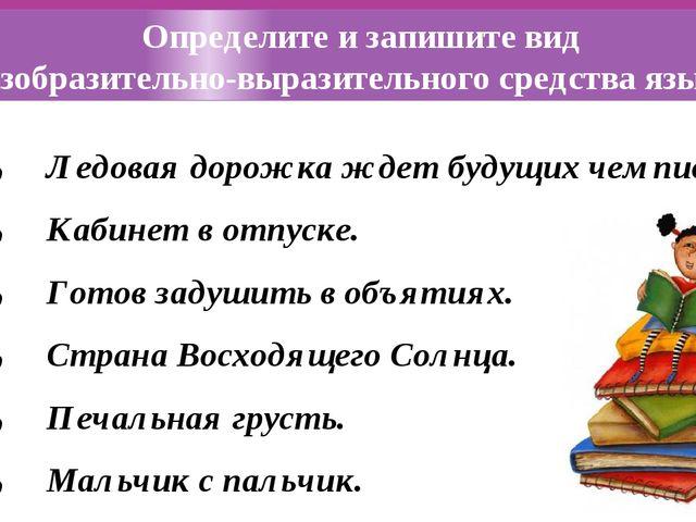 Определите и запишите вид изобразительно-выразительного средства языка: Ледов...