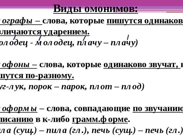 Виды омонимов: Омографы – слова, которые пишутся одинаково, но различаются уд...