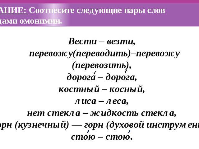 ЗАДАНИЕ: Соотнесите следующие пары слов с видами омонимии. Вести – везти, пер...