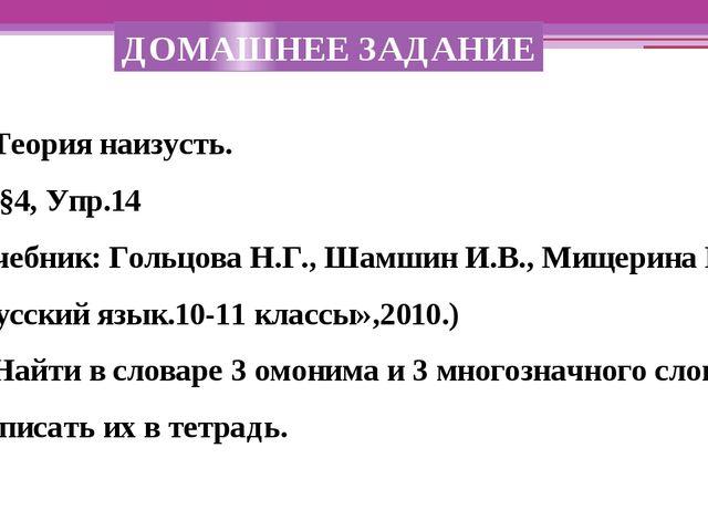 ДОМАШНЕЕ ЗАДАНИЕ 1. Теория наизусть. 2. §4, Упр.14 (Учебник: Гольцова Н.Г., Ш...