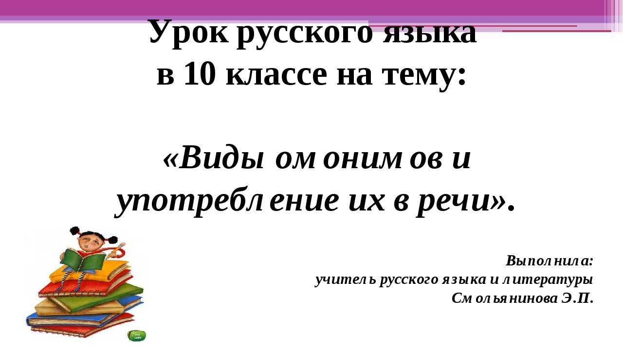 Урок русского языка в 10 классе на тему: «Виды омонимов и употребление их в р...
