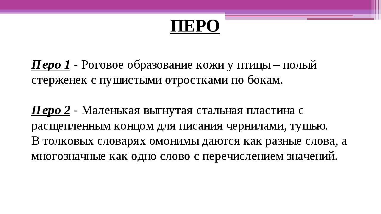 ПЕРО Перо 1 - Роговое образование кожи у птицы – полый стерженек с пушистыми...