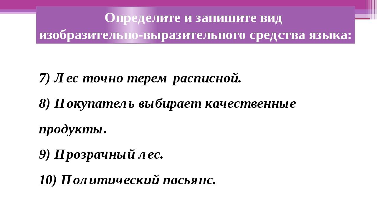 Определите и запишите вид изобразительно-выразительного средства языка: 7) Ле...