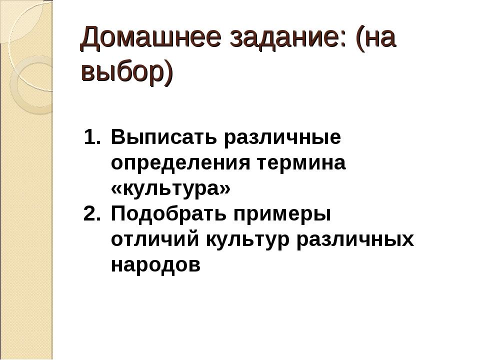 Домашнее задание: (на выбор) Выписать различные определения термина «культура...