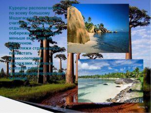 Курорты располагаются по всему большому Мадагаскару, но в целом считается, чт