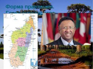 Форма правления: парламентская республика Президент: Эри Радзаунаримампианина