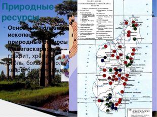 Основные полезные ископаемые и природные ресурсы Мадагаскара: графит, хромит,