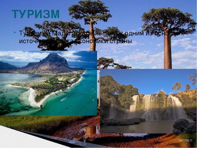 Туризм на Мадагаскаре является одним из основных источников роста экономики с...