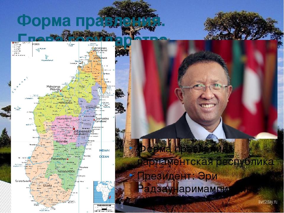 Форма правления: парламентская республика Президент: Эри Радзаунаримампианина...