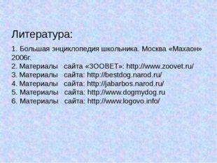 Литература: 1. Большая энциклопедия школьника. Москва «Махаон» 2006г. 2. Мате