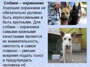 Собаки – охранники Хорошие охранники не обязательно должны быть агрессивными