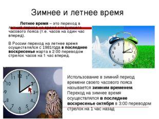 Зимнее и летнее время Летнее время – это переход в летний период на время сле