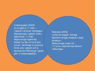 Александер (2004) оқытудағы әңгіме – қарым-қатынас жасаудың бірсарынды үдері