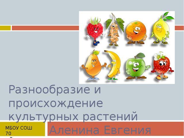 Разнообразие и происхождение культурных растений Аленина Евгения Анатольевна...