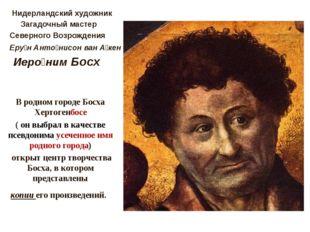 Нидерландский художник Загадочный мастер Северного Возрождения Еру́н Анто́ни