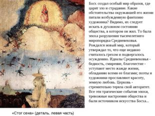 Босх создал особый мир образов, где царит зло и страдание. Какие обстоятельст