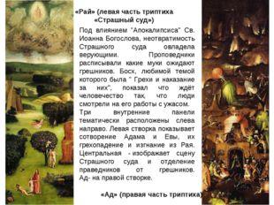 """«Рай» (левая часть триптиха «Страшный суд») Под влиянием """"Апокалипсиса"""" Cв. И"""