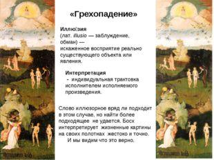 «Грехопадение» Иллю́зия (лат.illusio— заблуждение, обман)— искаженноевос