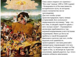 """Тема самого первого его триптиха - """"Воз сена"""" (между 1490 и 1500 годами) - бе"""