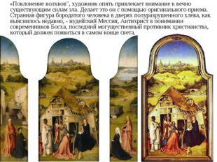 """«Поклонение волхвов"""", художник опять привлекает внимание к вечно существующи"""