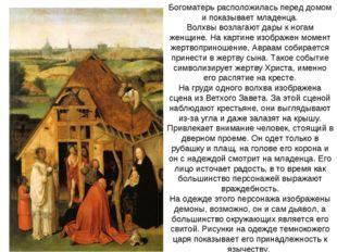 Фрагмент картины «Поклонение волхвов» Богоматерь расположилась перед домом и