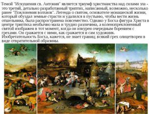 """Темой """"Искушения св. Антония"""" является триумф христианства над силами зла -"""