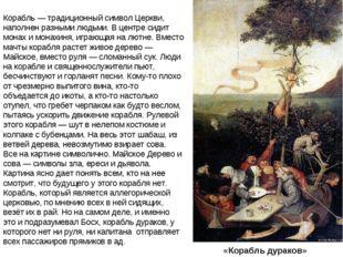 «Корабль дураков» Корабль — традиционный символ Церкви, наполнен разными люд