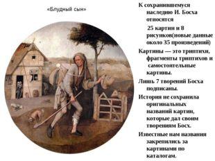К сохранившемуся наследию И. Босха относятся 25 картин и 8 рисунков(новые дан