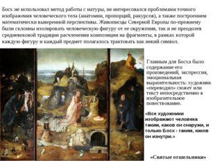Главным для Босха было содержание его произведений, экспрессия, эмоциональна