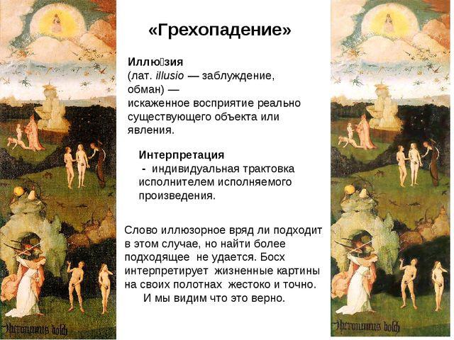 «Грехопадение» Иллю́зия (лат.illusio— заблуждение, обман)— искаженноевос...