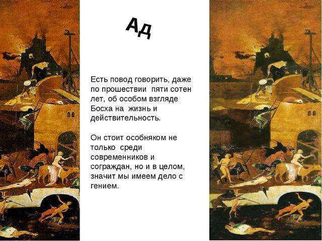 Ад Есть повод говорить, даже по прошествии пяти сотен лет, об особом взгляде...