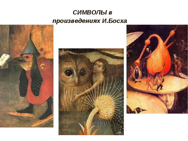 СИМВОЛЫ в произведениях И.Босха