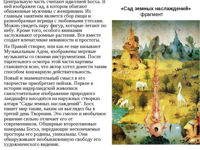 Центральную часть считают идиллией Босха. В ней изображен сад, в котором оби...