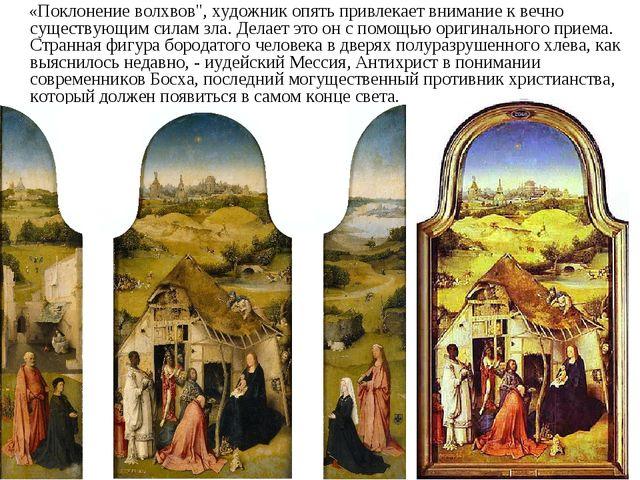 """«Поклонение волхвов"""", художник опять привлекает внимание к вечно существующи..."""