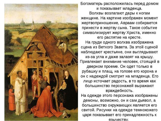 Фрагмент картины «Поклонение волхвов» Богоматерь расположилась перед домом и...