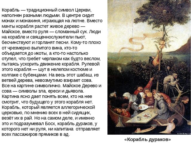 «Корабль дураков» Корабль — традиционный символ Церкви, наполнен разными люд...