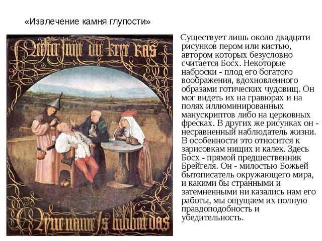 Существует лишь около двадцати рисунков пером или кистью, автором которых бе...