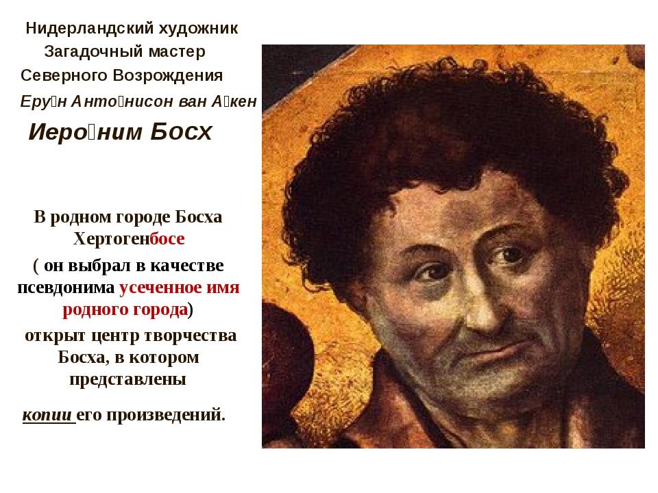 Нидерландский художник Загадочный мастер Северного Возрождения Еру́н Анто́ни...
