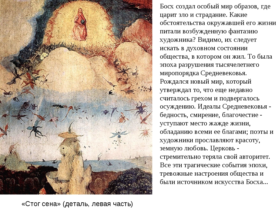 Босх создал особый мир образов, где царит зло и страдание. Какие обстоятельст...